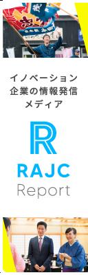イノベーション企業の情報発信メディア RAJC Report
