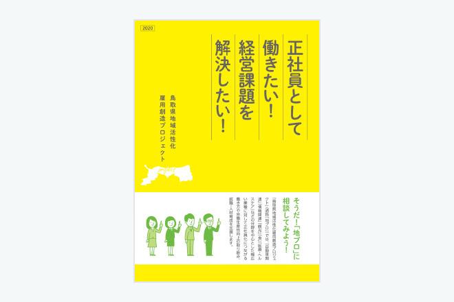 鳥取県地域活性化雇用創造プロジェクト 紹介パンフレット 2020
