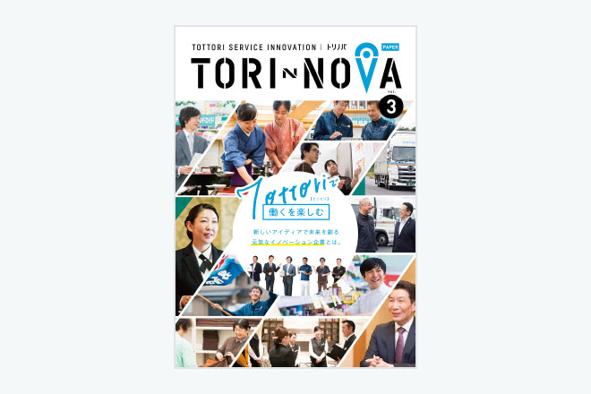 TORINNOVA PAPER Vol.3